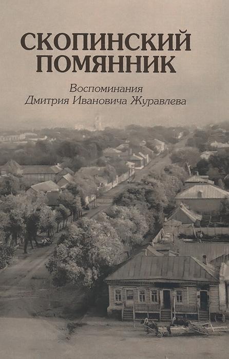 Скопинский помянник. Воспоминания Дмитрия Ивановича Журавлева