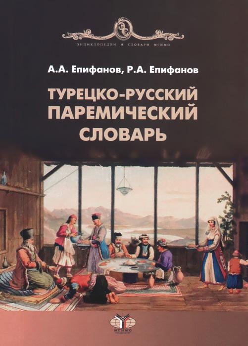 Турецко-русский паремический словарь