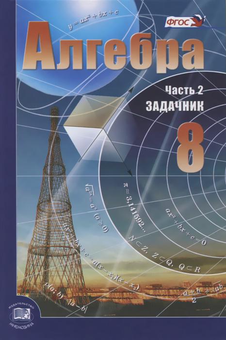 Алгебра. 8 класс (комплект из 2 книг)