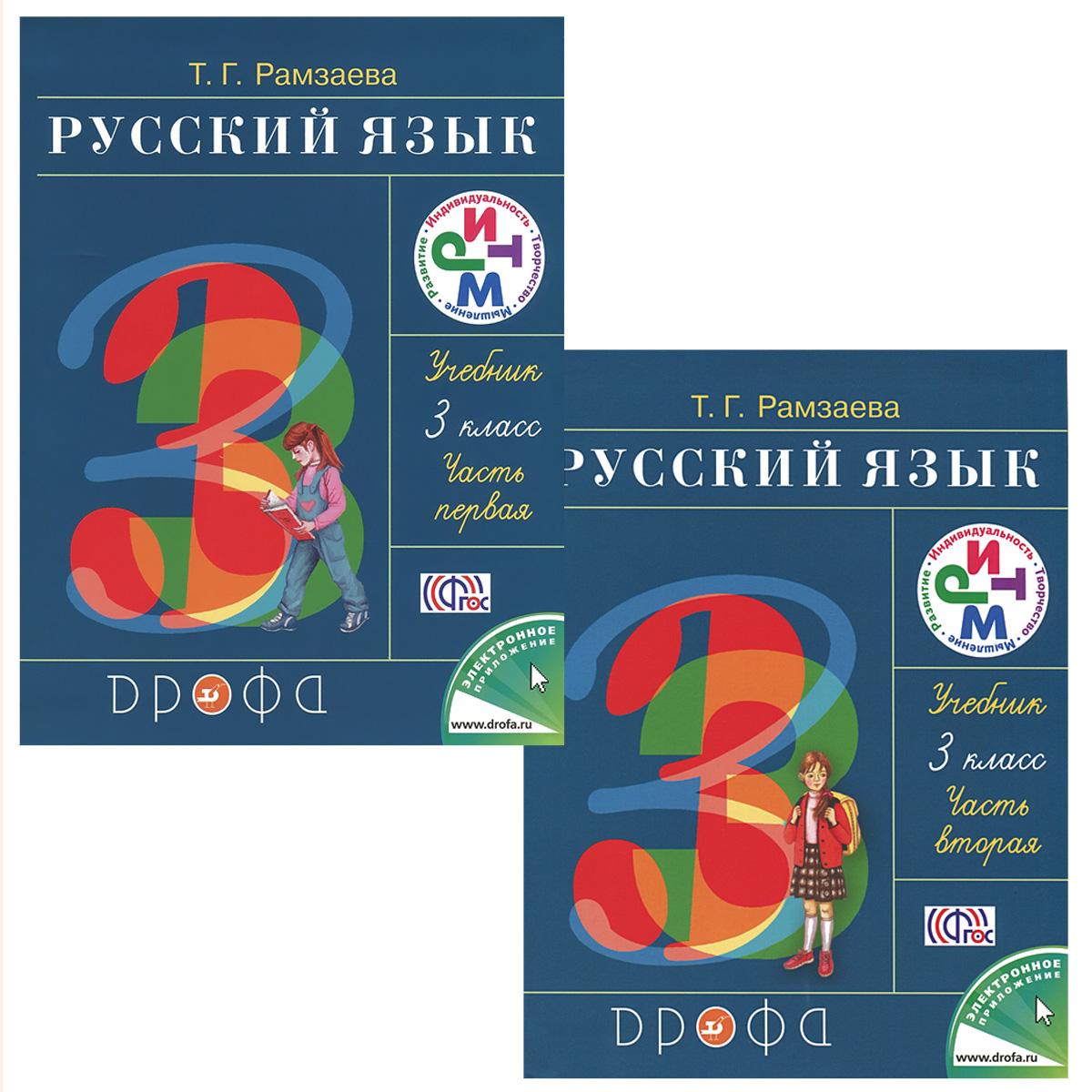Русский язык. 3 класс. Учебник. В 2 частях (комплект из 2 книг)