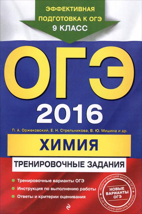 ОГЭ 2016. Химия. Тренировочные задания