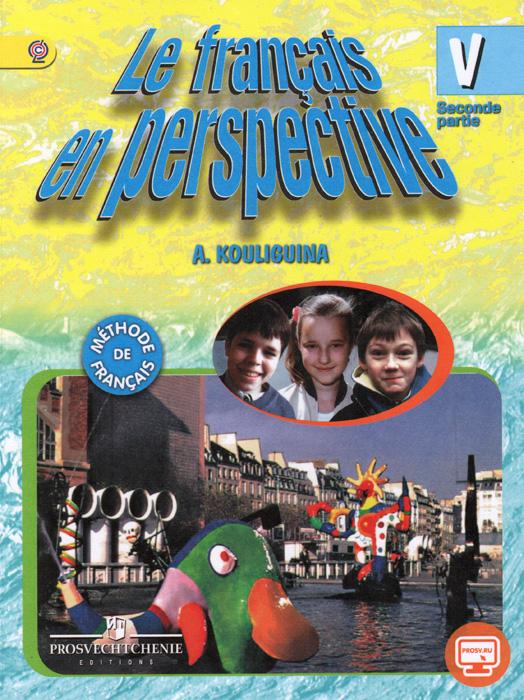 Le francais en perspective 5: Methode de francais: Partie 2 / Французский язык. 5 класс. Учебник. В 2 частях. Часть 2