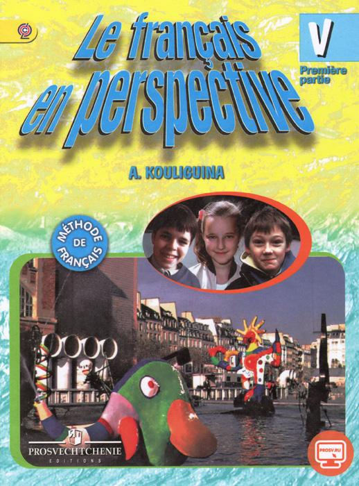 Le francais en perspective 5: Methode de francais: Partie 1 / Французский язык. 5 класс. Учебник. В 2 частях. Часть 1