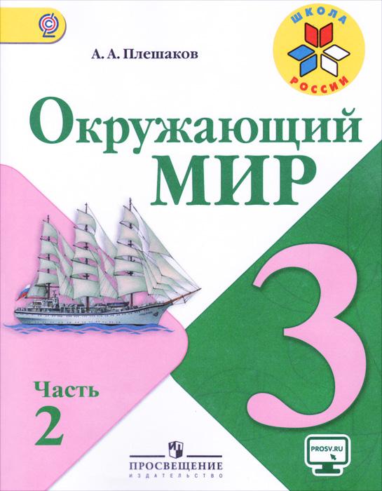 Окружающий мир. 3 класс. Учебник. В 2 частях. Часть 2