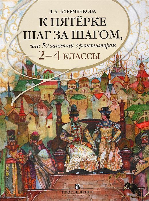 К пятерке шаг за шагом, или 50 занятий с репетитором. Русский язык. 2—4 классы