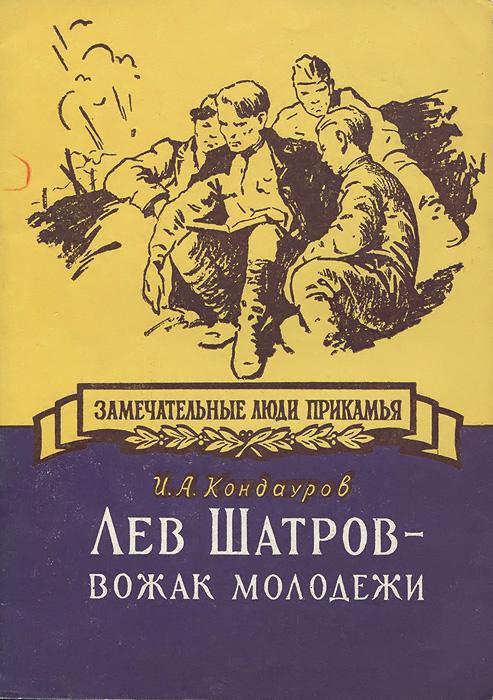 Лев Шатров - вожак молодежи