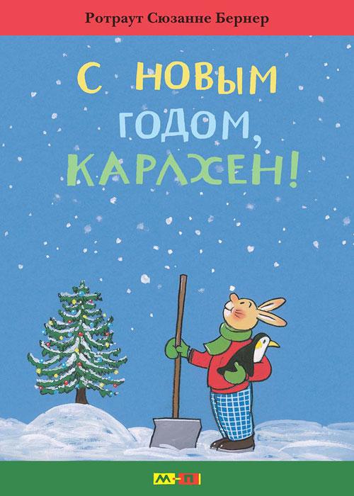С Новым годом, Карлхен!