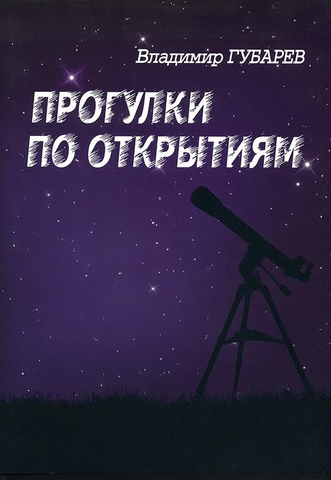 Владимир Губарев Прогулки по открытиям. Судьба науки и ученых в России