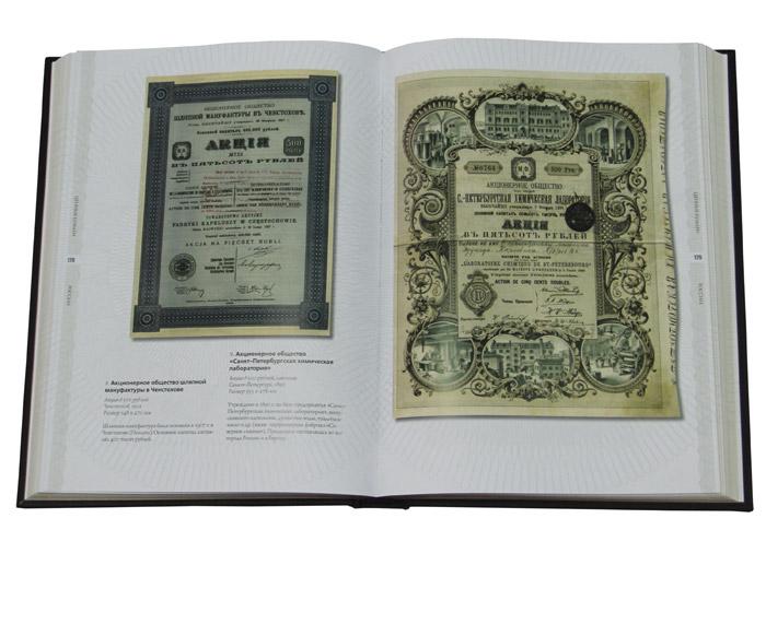 Ценные бумаги России и зарубежных стран (эксклюзивное подарочное издание)