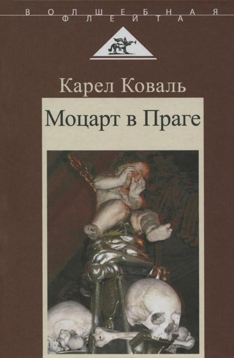 Моцарт в Праге