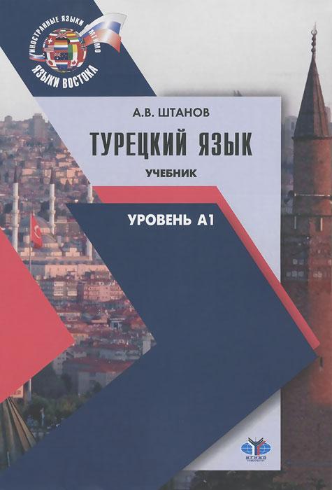 Турецкий язык. Уровень А1. Учебник