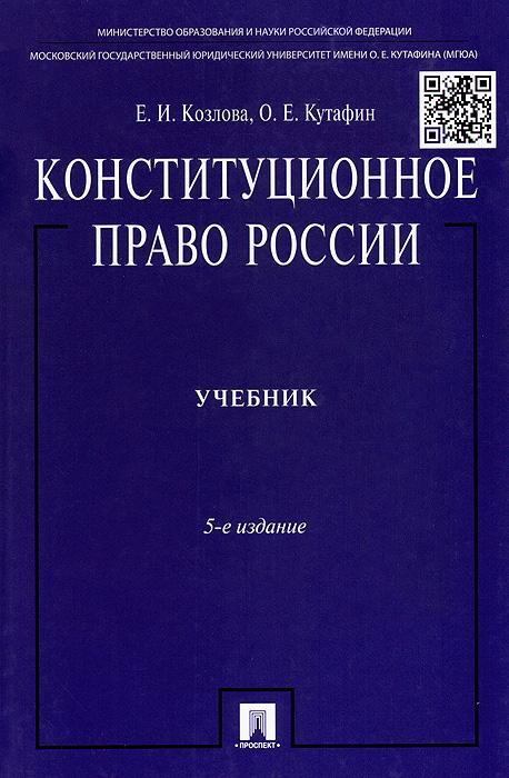 Конституционное право России. Учебник
