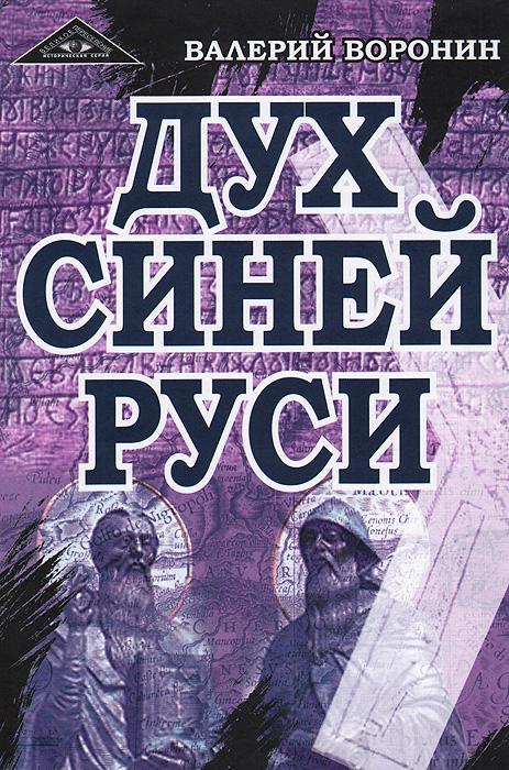 Дух Синей Руси
