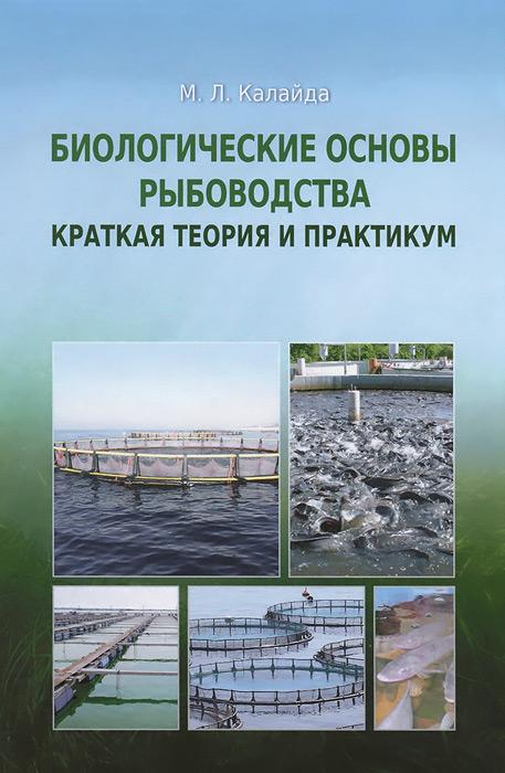 Биологические основы рыбоводства. Краткая теория и практикум. Учебное пособие12296407Описана биология рыб и ее влияние на производственные процессы в рыбоводстве. Приведены методы определения потенциальной рыбопродуктивности и воздействующие на нее факторы. Изложена теория питания и кормления рыб, а также способы приготовления искусственных кормов. Особое внимание уделено акклиматизации рыб. Теория рыбоводства дополнена практическими работами по всем разделам. Предназначено дня студентов вузов, содержит материалы, полезные специалистам.