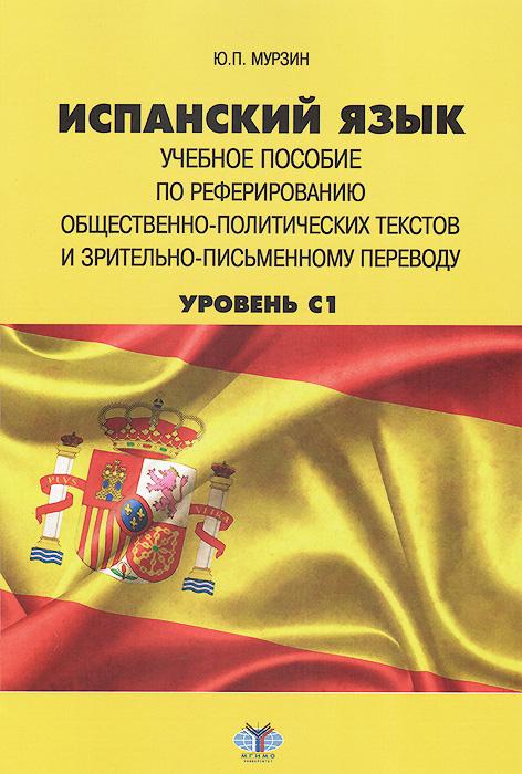 Испанский язык. Уровень C1. Учебное пособие по реферированию общественно-политических текстов и зрительно-письменному переводу
