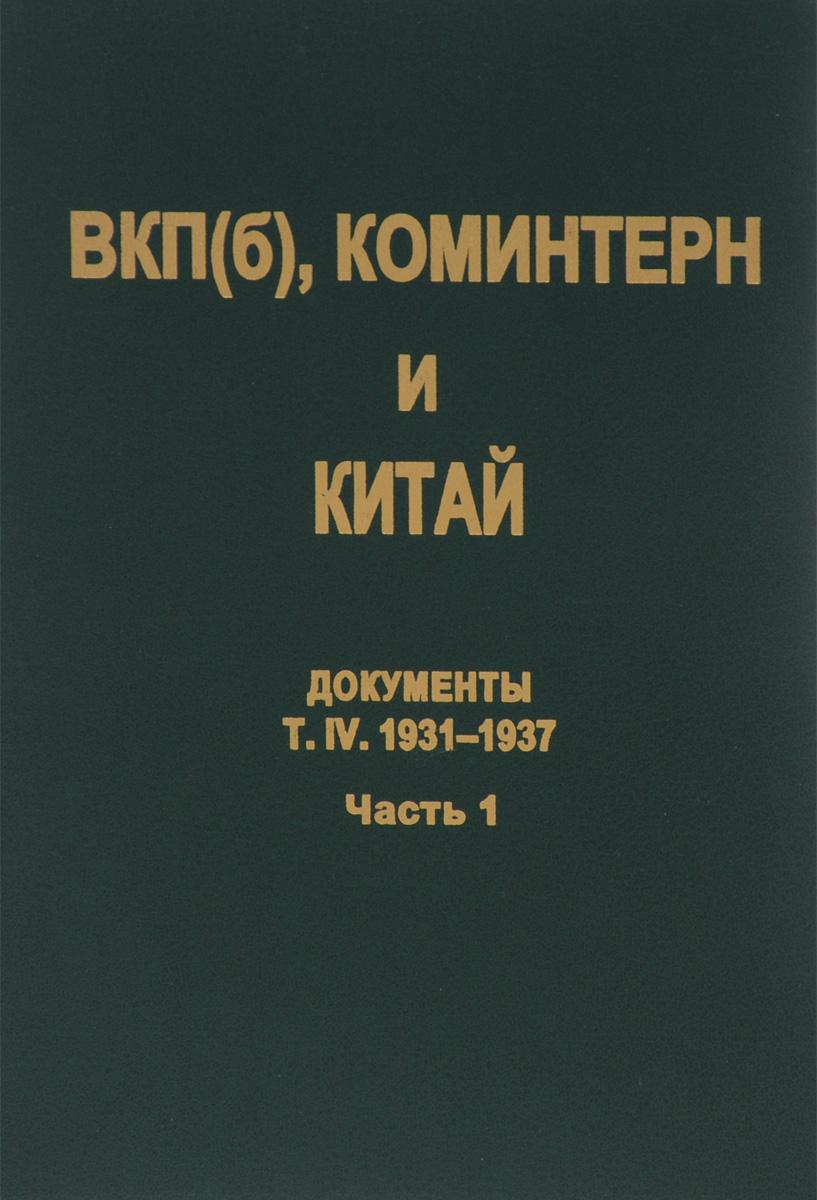 ВКП(б), Коминтерн и Китай. Документы. Том 4. ВКП(б), Коминтерн и советское движение в Китае. 1931-1937. В 2 частях. Часть 1