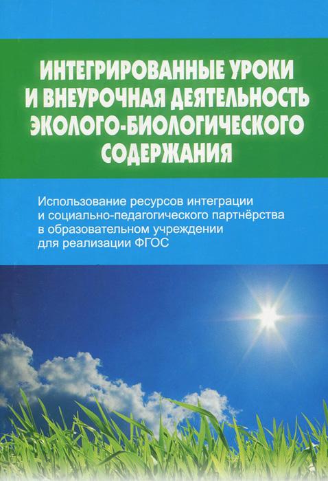 Интегрированные уроки и внеурочная деятельность эколого-биологического содержания. Использование ресурсов интеграции и социально-педагогического партнерства в образовательном учреждении для реализации ФГОС