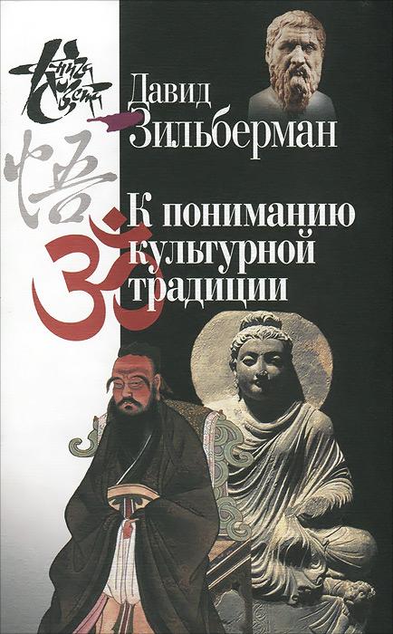 К пониманию культурной традиции