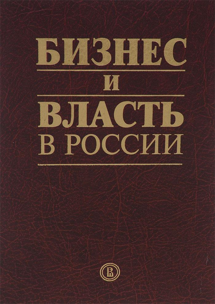 Бизнес и власть в России. Формирование благоприятного инвестиционного и предпринимательского климата