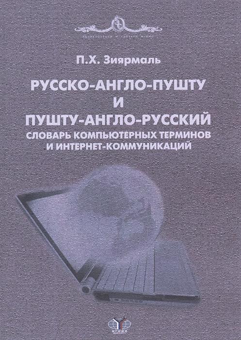 Русско-англо-пушту и пушту-англо-русский словарь компьютерных терминов и интернет-коммуникаций