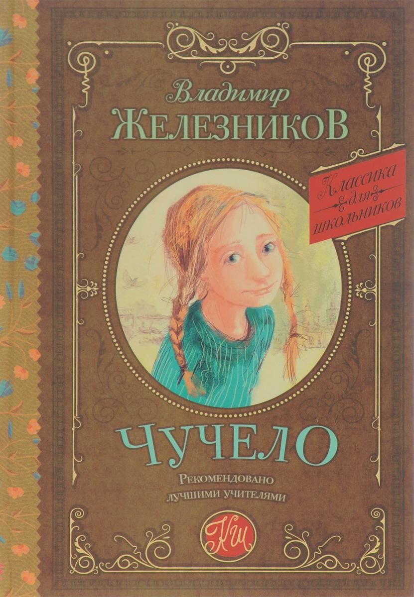 Чучело12296407Знаменитая повесть Чучело известного детского писателя Владимира Карповича Железникова вышла в свет в 1981 году. Она немедленно вызвала шквал откликов и споров. А снятый несколько лет спустя фильм с одноименным названием стал серьезным событием в жизни страны. Шестиклассница Лена Бессольцева неловкая чудачка, над ней потешается класс и дает ей кличку Чучело. Но тяжелая ситуация, в которую попадает Лена и то, как она из нее выходит, помогают окружающим понять красоту души, редкое благородство и высокую степень самопожертвования этой непримечательной девчонки. Для среднего школьного возраста.