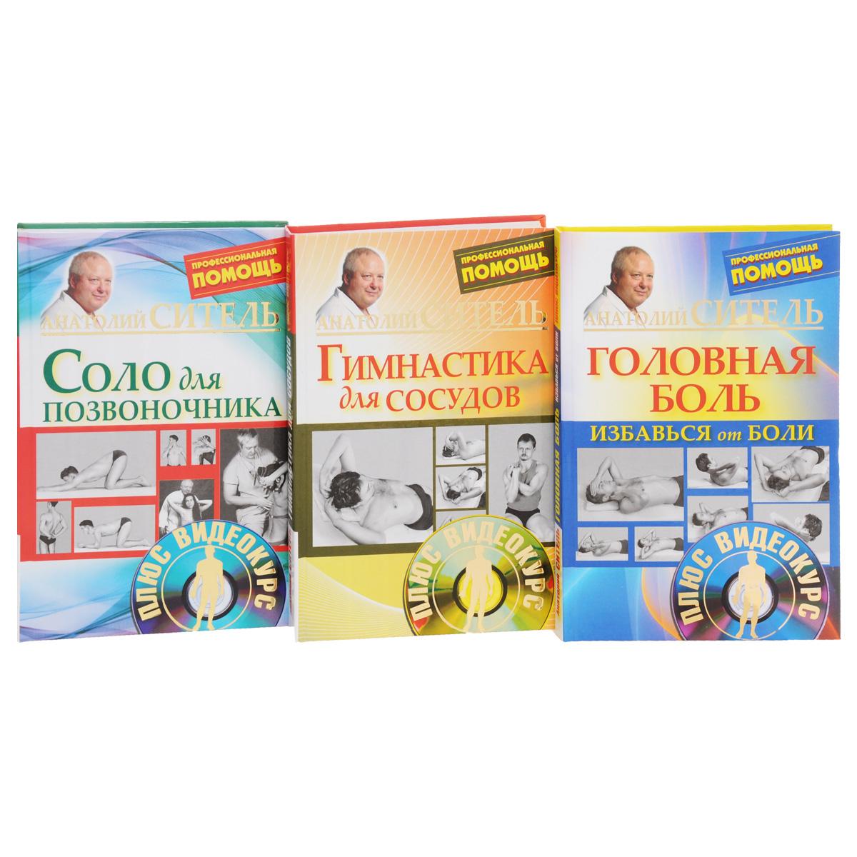 Полный курс оздоровления по методу Анатолия Сителя (комплект из 3 книг + DVD-ROM)