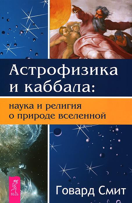 Исследование сути исцеления. В 3 томах. Дальнейшее исследование сути исцеления. Том 3. Астрофизика и Каббала. Наука и религия о природе вселенной (комплект из 5 книг)