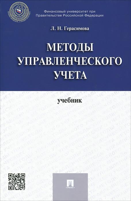 Методы управленческого учета. Учебник