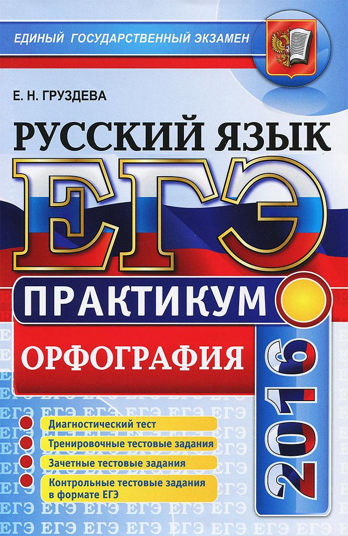 ЕГЭ 2016. Русский язык. Практикум. Подготовка к выполнению заданий по орфографии