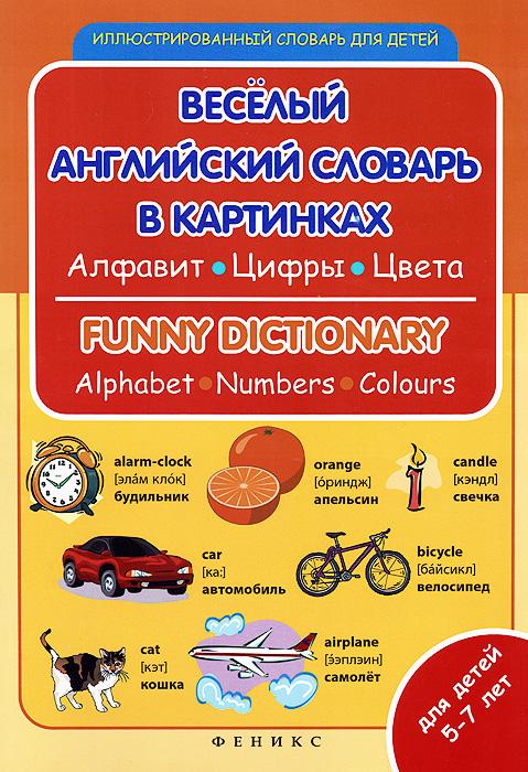 Веселый английский словарь в картинках. Алфавит, цифры, цвета / Funny Dictionary: Alphabet, Numbers, Colours