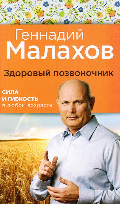 книга очищение организма дарами природы