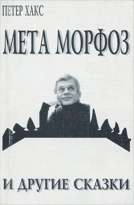 Мета Морфоз и другие сказки