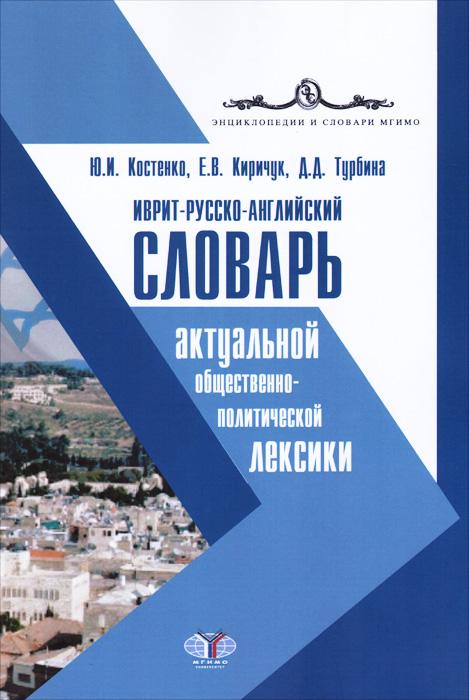 Иврит-русско-английский словарь актуальной общественно-политической лексики