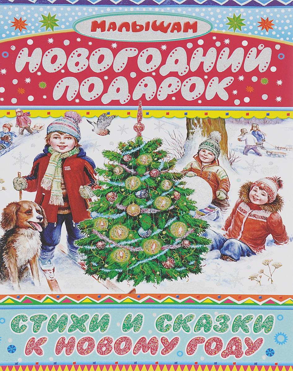 Новогодний подарок. Стихи и сказки к Новому году12296407Что такое Новый год? Это самый главный зимний праздник. Это шутки, улыбки, смех, песни, хороводы весёлых ребят вокруг зеленой красавицы - ёлки. Это самые неожиданные подарки! Один из которых - наша книга, где собраны лучшие стихи, рассказы, сказки любимых детворой поэтов и писателей. Мы делали эту книгу с любовью. Пусть она приносит вам радость целый год! В книге собраны стихи о Новом годе и зиме известных детских поэтов: А.Барто, С.Маршак, А.Усачёва, М.Дружининой, С.Погореловского, а также весёлые рассказы писателей В.Драгунского, В.Голявкина и В.Степанова. Подарочное издание, красочно иллюстрированное художником И.Цыганковым станет замечательным новогодним подарком. Для дошкольного и младшего школьного возраста.