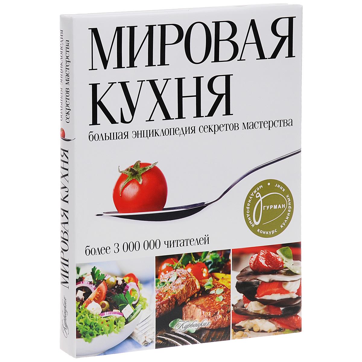Мировая кухня. Большая энциклопедия секретов и мастерства