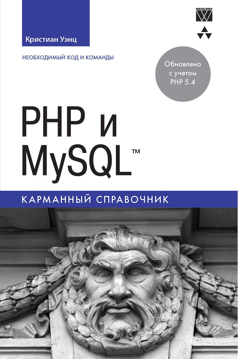 PHP и MySQL. Карманный справочник