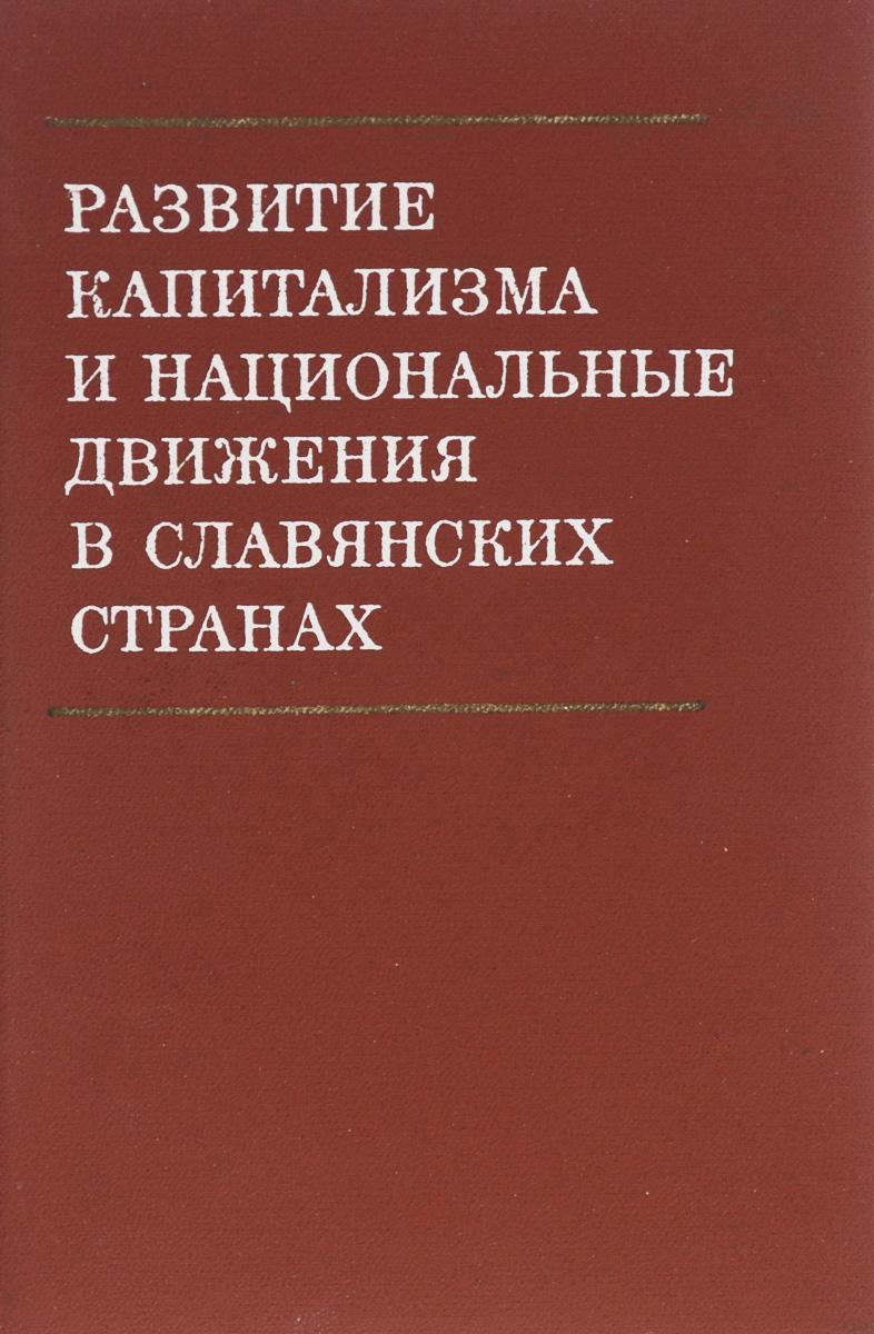 Развитие капитализма и национальные движения в славянских странах