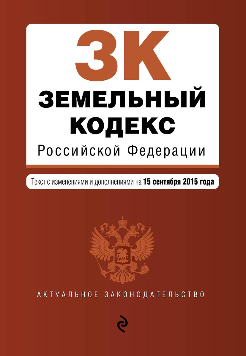 Земельный кодекс Российской Федерации ( 978-5-699-83922-3 )