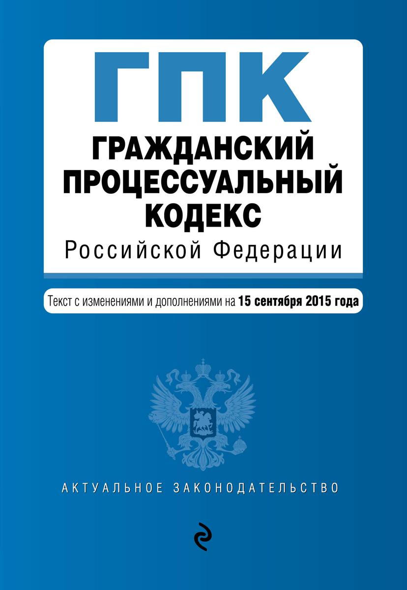 Гражданский процессуальный кодекс Российской Федерации ( 978-5-699-83954-4 )