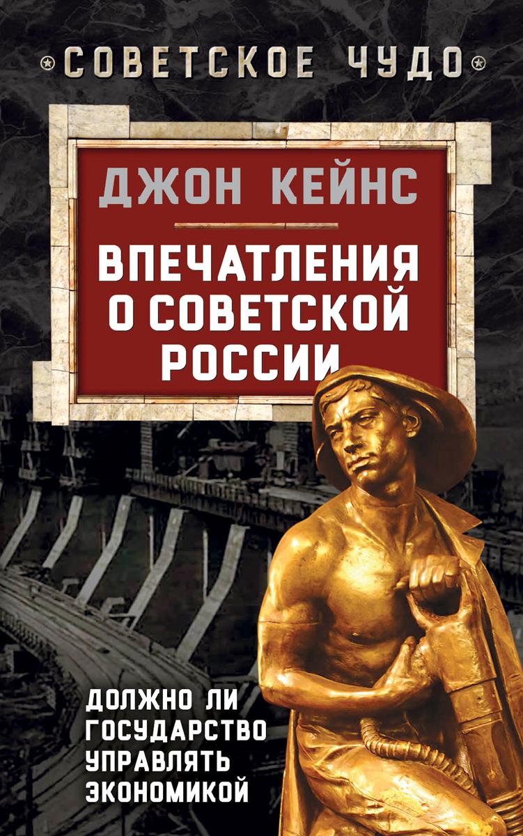 Впечатления о Советской России. Должно ли государство управлять экономикой ( 978-5-906798-59-6 )