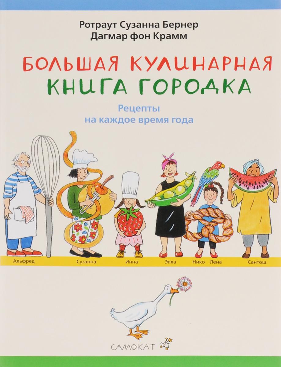 Большая кулинарная книга городка. Рецепты на каждое время года
