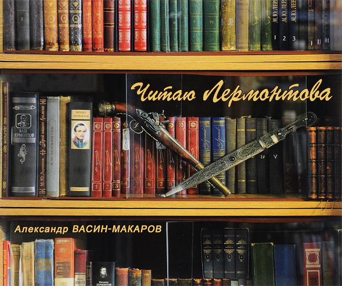 Читаю Лермонтова