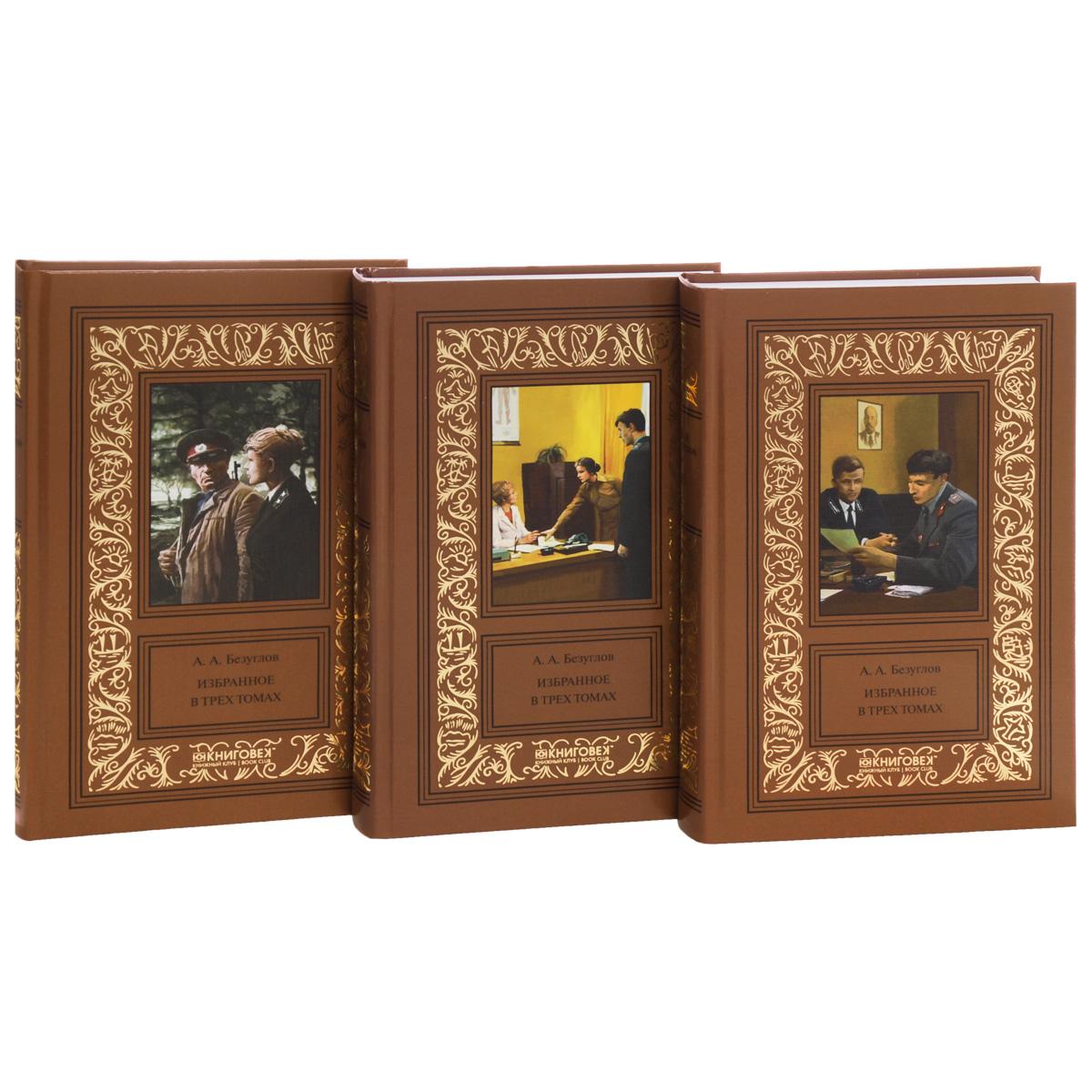 А. А. Безуглов. Избранное. В 3 томах. (комплект из 3 книг)