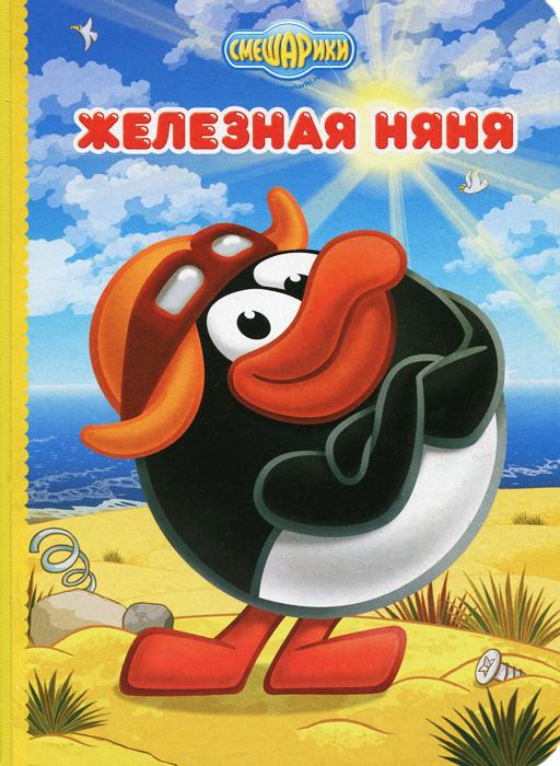 Железная няня12296407Новая серия книг со Смешариками. Простые и весёлые истории о любимых героях. Смешарики расскажут, зачем чистить зубы, как помириться с другом и почему убирать игрушки лучше самому. А ещё на каждой странице вас ждут простые вопросы-помощники, которые помогут всё хорошенько понять и запомнить. Для чтения взрослыми детям.