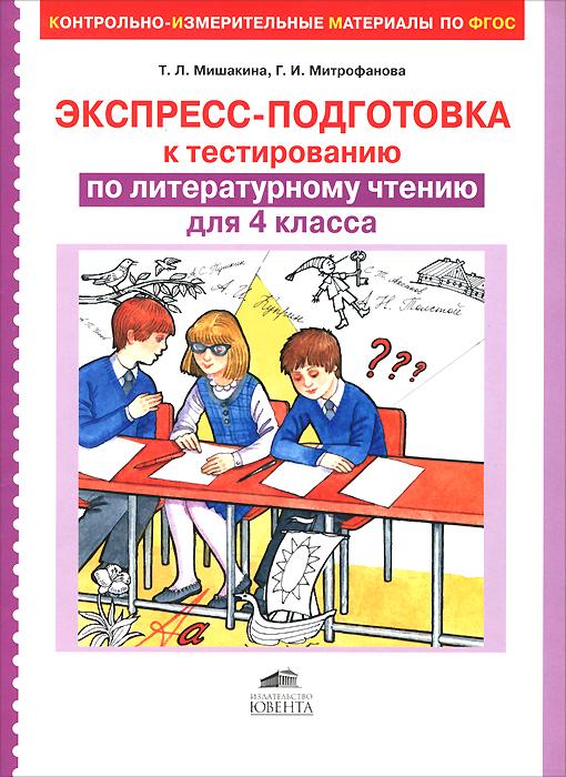 Литературное чтение. 4 класс. Экспресс-подготовка к тестированию