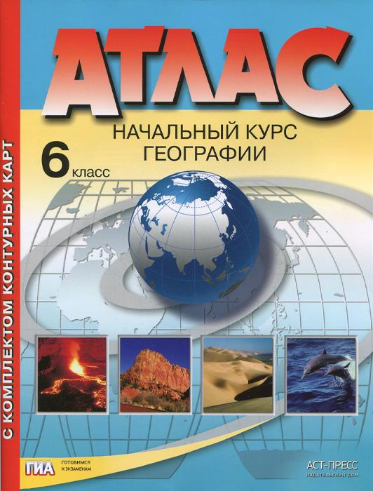 Атлас. Начальный курс географии. 6 класс. С комплектом контурных карт