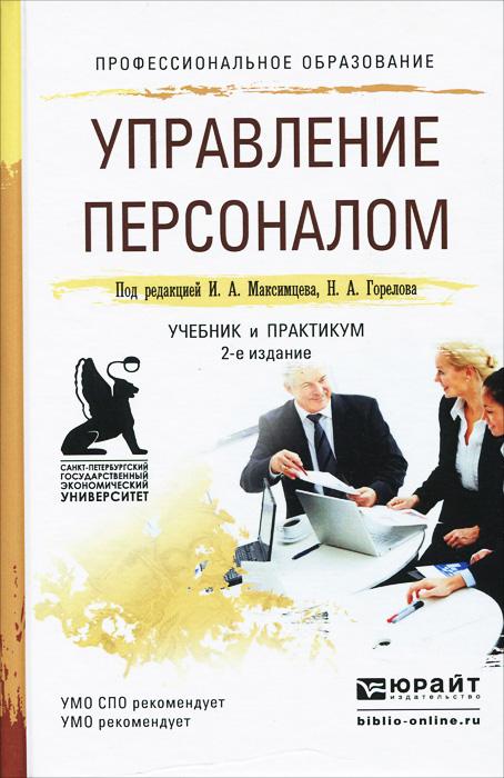 Управление персоналом. Учебник и практикум12296407В учебнике с системных позиций рассмотрены вопросы формирования, использования, развития и совершенствования управления человеческими ресурсами, В основу книги положена мировая тенденция развития теории и практики управления людьми, которая состоит в переходе от парадигмы управления персоналом внутри организации к управлению людьми как многоуровневой системой деятельности на микро-, мезо- и макроуровнях. Второе издание учебника дополнено новыми статистическими данными по обсуждаемым вопросам, нормативно-правовыми документами и учебной литературой. Для подготовки студентов образовательных учреждений среднего профессионального образования, обучающихся по экономическим специальностям.
