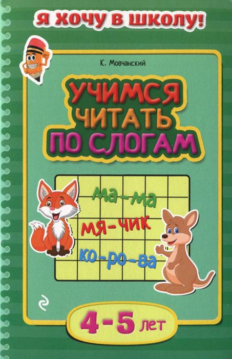 Учимся читать по слогам. Для детей 4-5 лет