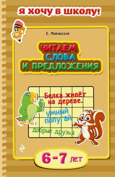 Читаем слова и предложения. Для детей 6-7 лет12296407Эта книга - уникальное развивающее пособие для малышей. Это не скучный учебник, а, скорее, занимательная игра, в которую малыш будет с удовольствием играть вместе с вами. Он закрепит знания о звуках и буквах русского языка, научится читать слова, простые предложения, разовьет фонематический слух, пополнит словарный запас. Книга станет незаменимым помощником родителей в обучении ребенка чтению.
