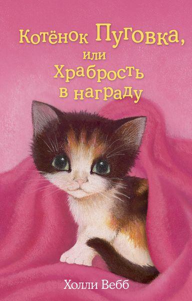 Котёнок Пуговка, или Храбрость в награду12296407Родители девочки Мэдди преподнесли ей перед каникулами сюрприз - котёнка! Прелестную трёхцветную кошечку назвали Пуговкой. Но оказалось, что сад при доме Мэдди считают своей собственностью два больших соседских кота. Постепенно коты совсем запугали бедную Пуговку. Стеснительной Мэдди пришлось вмешаться - но хозяин котов не захотел с ней разговаривать, и его питомцы продолжили безобразничать в чужом саду. А потом Пуговка и вовсе пропала. Мэдди тут же бросилась на поиски. Только для того, чтобы найти котёнка, ей надо преодолеть свою застенчивость и попросить о помощи…